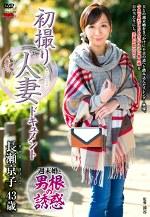 初撮り人妻ドキュメント 長瀬京子 四十三歳