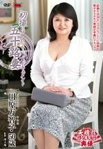 初撮り五十路妻ドキュメント 川原万智子 五十歳
