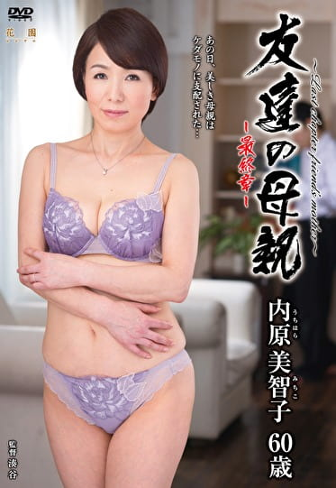 友達の母親 ―最終章― 内原美智子 六十歳