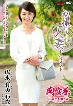 初撮り人妻ドキュメント 広永有美 四十五歳
