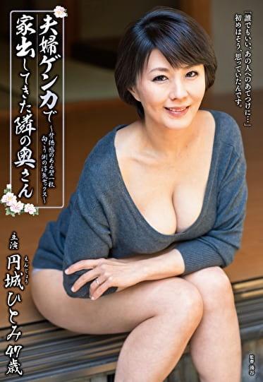 ソクミル背徳感のある壁一枚向こう側の浮気セックス〜 円城ひとみ相姦