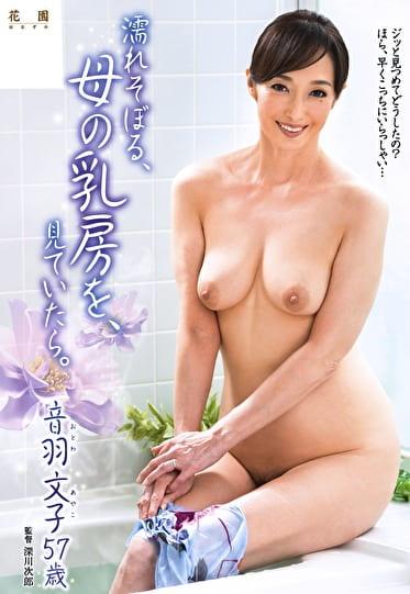 濡れそぼる、母の乳房を、見ていたら。 音羽文子 五十七歳