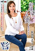 初撮り人妻ドキュメント 長谷川ユリア 三十八歳