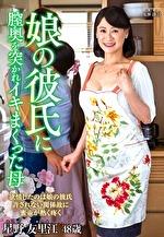 娘の彼氏に膣奥を突かれイキまくった母 星野友里江 四十八歳