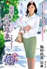 初撮り五十路妻ドキュメント 福田由貴 五十五歳