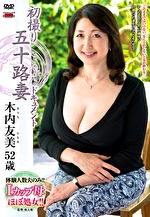 初撮り五十路妻ドキュメント 木内友美 五十二歳