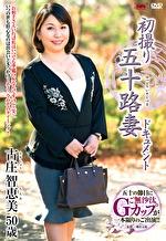 初撮り五十路妻ドキュメント 古庄智恵美 五十歳