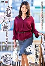 初撮り人妻ドキュメント 神尾千明 三十七歳