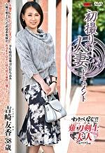 初撮り人妻ドキュメント 吉崎友香 三十八歳