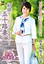 初撮り五十路妻ドキュメント 鈴木佐知子 五十七歳