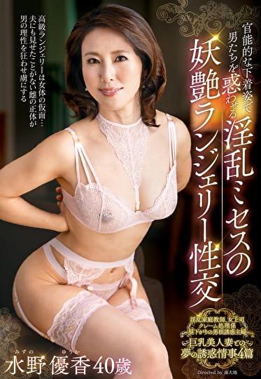 官能的な下着姿で男たちを惑わせる淫乱ミセスの妖艶ランジェリー性交 水野優香 四十歳