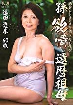 絶対にしてはいけない筆下ろし性交 孫に欲情した還暦祖母 遠田恵未 六十歳