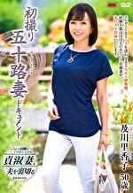 初撮り五十路妻ドキュメント 及川里香子 五十歳