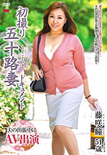 初撮り五十路妻ドキュメント 藤咲瞳 五十一歳