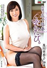 初撮り五十路妻、ふたたび。 及川里香子 五十歳