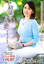 初撮り人妻ドキュメント 井崎友加里 四十歳