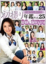 初撮り年鑑 Vol.25
