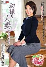 初撮り人妻ドキュメント 小山内美紗 三十七歳