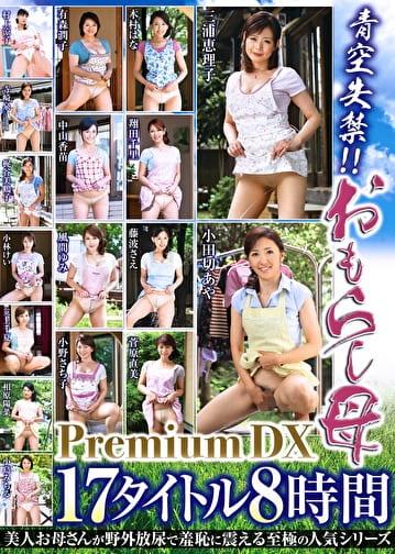 青空失禁!!おもらし母 Premium DX 17タイトル8時間