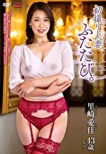 初撮り人妻、ふたたび。 里崎愛佳 四十三歳