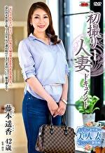 初撮り人妻ドキュメント 藤本遥香 四十二歳