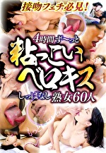 接吻フェチ必見!4時間ず~っと粘っこいベロキスしっぱなし熟女60人