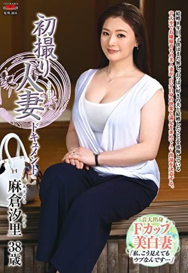 初撮り人妻ドキュメント 麻倉汐里 三十八歳