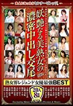 妖艶なる美熟女の濃密中出し交尾 熟女界レジェンド女優最強BEST 20人8時間