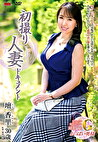 初撮り人妻ドキュメント 壇香里 三十歳