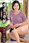 友達の母親 ―最終章― 澤田一美 六十歳