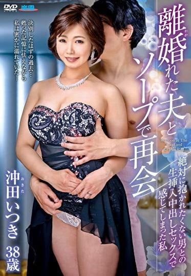 離婚(わか)れた夫とソープで再会 絶対に抱かれたくない男との生挿入中出しセックスで感じてしまった私 沖田いつき 三十八歳
