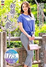 初撮り人妻ドキュメント 宮沢優里 三十八歳