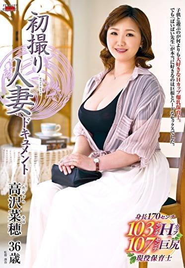 初撮り人妻ドキュメント 高沢菜穂 三十六歳