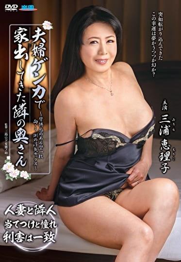 夫婦ゲンカで家出してきた隣の奥さん~背徳感のある壁一枚向こう側の浮気セックス~ 三浦恵理子