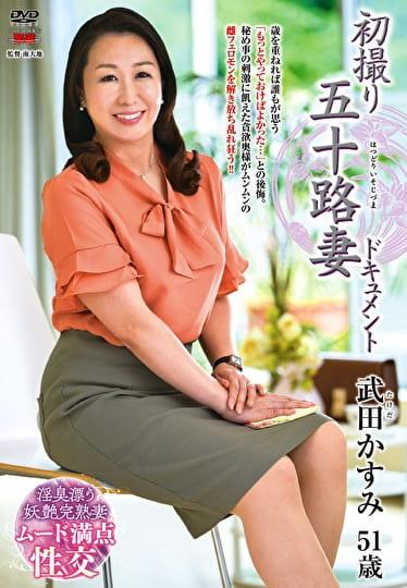 初撮り五十路妻ドキュメント 武田かすみ 五十一歳