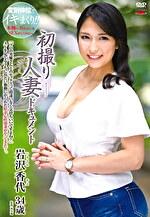 初撮り人妻ドキュメント 岩沢香代 三十四歳