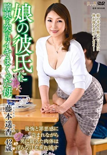 娘の彼氏に膣奥を突かれイキまくった母 藤本遥香 四十二歳