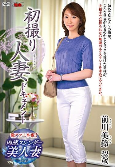 初撮り人妻ドキュメント 前川美鈴 三十二歳