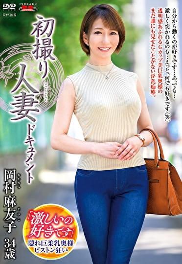 初撮り人妻ドキュメント 岡村麻友子 三十四歳