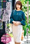初撮り人妻ドキュメント 萩野美佳子 三十五歳