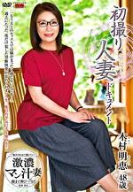 初撮り人妻ドキュメント 木村明恵 四十八歳