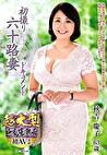 初撮り六十路妻ドキュメント 秋吉慶子 六十三歳