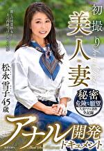 初撮り美人妻 アナル開発ドキュメント 松永雪子45歳
