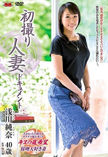 初撮り人妻ドキュメント 浅川純奈 四十歳