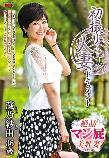 初撮り人妻ドキュメント 蔵乃紗由 三十六歳