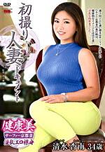 初撮り人妻ドキュメント 清水杏南 三十四歳