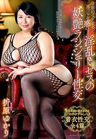 官能的な下着姿で男たちを惑わせる淫乱ミセスの妖艶ランジェリー性交 折原ゆかり