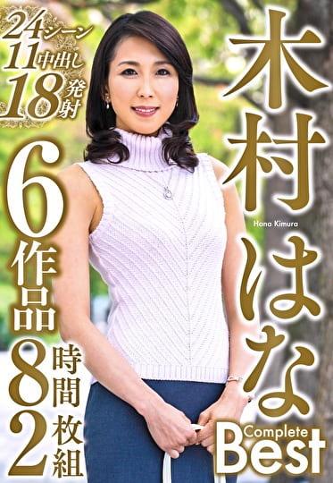 木村はな Complete Best 24シーン11中出し18発射 6作品8時間