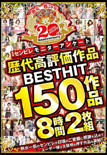 月刊センビレ モニターアンケート歴代高評価作品 BEST HIT 150作品 8時間