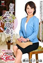 初撮り五十路妻ドキュメント 磯山恵子 五十六歳